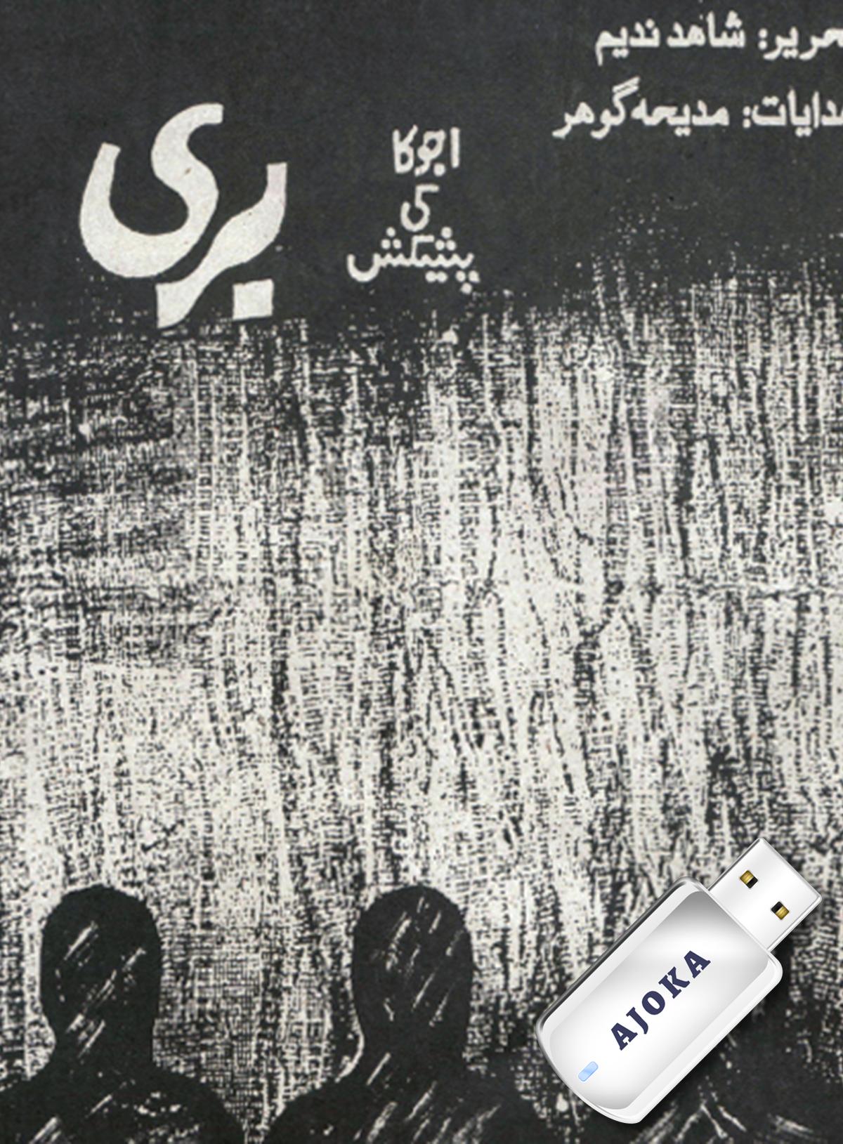 BARI-USB
