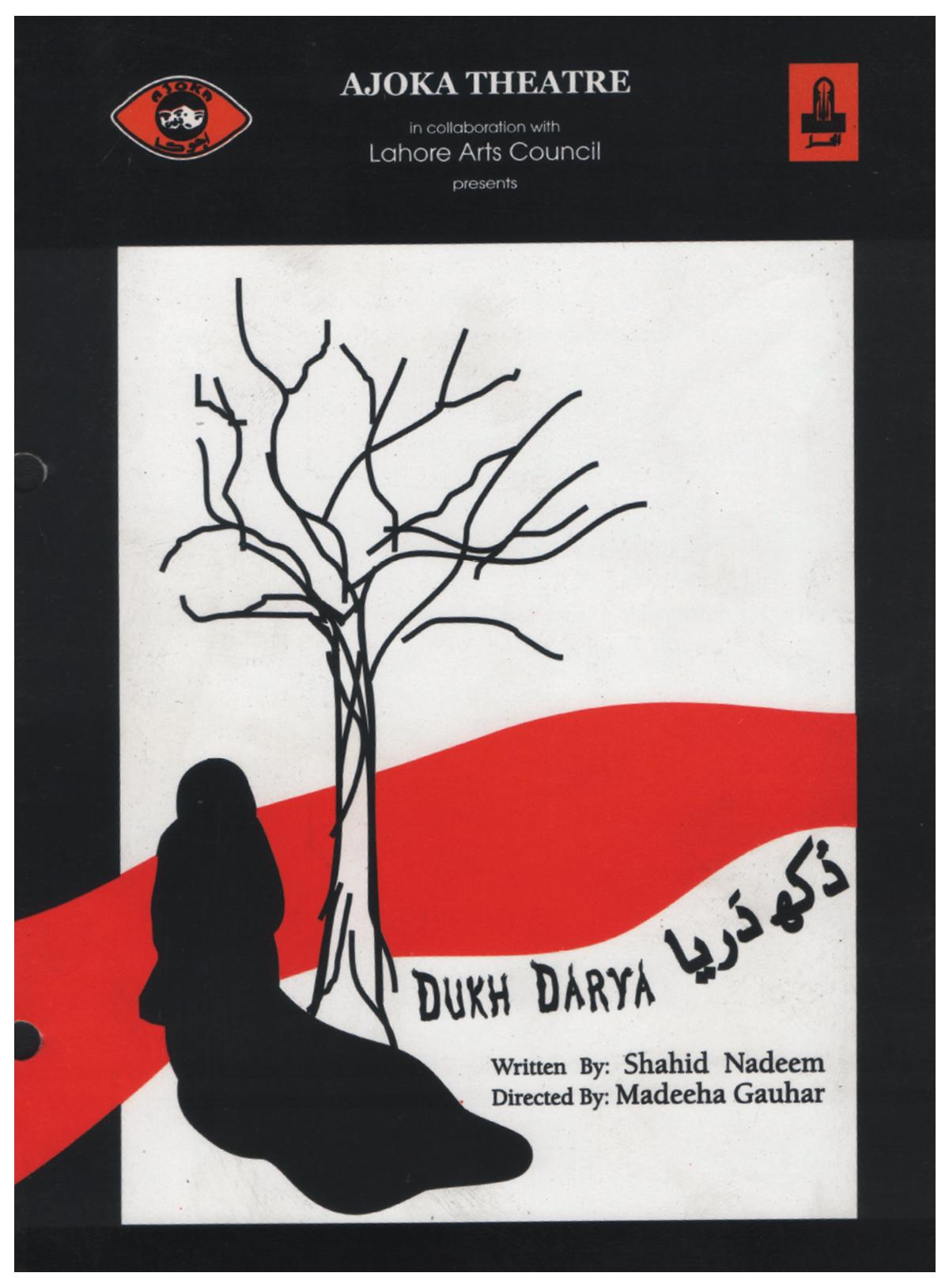 DUKH DYRAA